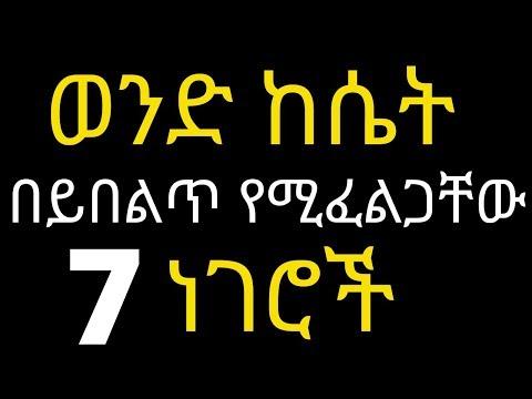 Ethiopia: ወንድ ልጅ በፍቅር እንዲያሳድድሽ የሚረዱሽ 7 ምርጥ ዘዴዎች |Quality Plan|