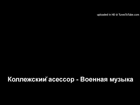Коллежский асессор - Военная музыка