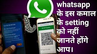 Best secret app for Whatsapp || Hindi