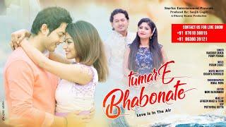Tumar Bhabonate Assamese Song Download & Lyrics