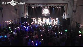 SUPER☆GiRLS スパガ☆Times (No.07) 2014.6.18配信 待望のスパガのオフィ...