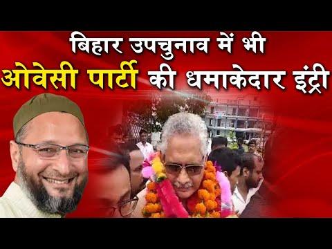 बिहार उपचुनाव 2019 में भी ओवेसी पार्टी की धुआंधार इंट्री.Kamrul Hoda