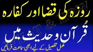 Roza ki qaza aur kufara Quran o Hadith min | قضا اور کفارہ - What & How