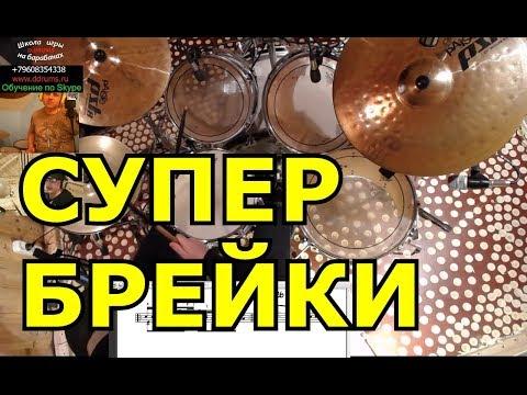 Сбивки На Барабанах ● Барабанные Брейки Заполнения На Ударных ● Drum Fills Rock Disco Funk