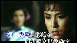 葉振棠 - 大俠霍元甲 (1981麗的電視劇「大俠霍元甲」主題曲)