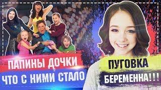Папины дочки что с ними стало 2018 / Пуговка Беременна ?!