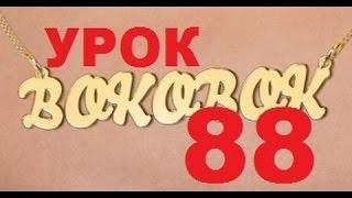 БОКОБОК  Школа новичкам  Урок № 88  Какие скидки вас ждут в Bokobok по каждому пакету подписки