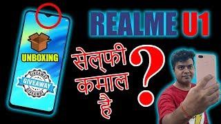 Realme U1 Selfie Camera Phone, Powerful Processor, But Kya Selfie Kamal Hai?