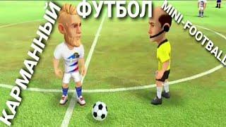Мини футбол для мобилки Mini Football