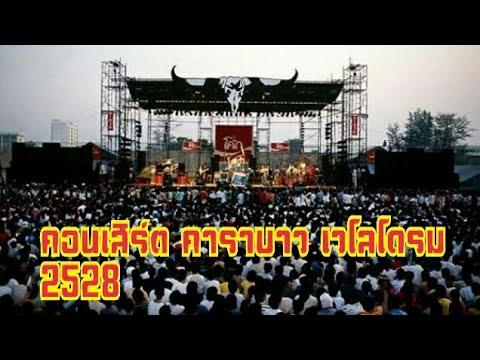 คาราบาว คอนเสิร์ตทำโดยคนไทย สนามเวโลโดรมหัวหมาก( พาสเีดียวจบ)