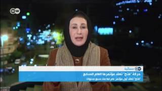 من شارك بدل قيادات فتح المستبعدة من مؤتمرها السابع؟ | المسائية