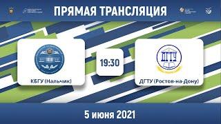 КБГУ (Нальчик) — ДГТУ (Ростов-на-Дону) | Высший дивизион | 2021