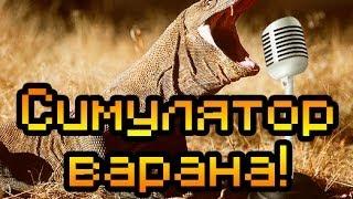 Обзор Monty the Komodo dragon [Симулятор варана!]