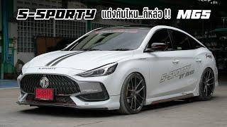 ยอมเลย ชุดแต่ง S-Sporty ทำใส่รถอะไรก็หล่อ MG5 ตัวท๊อป 689,000 บาท ฟังก์ชั่นเพียบ : รถซิ่งไทยแลนด์