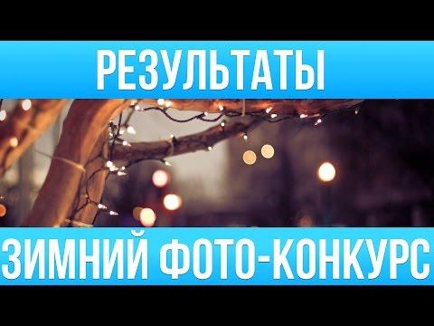 Результаты Зимнего Фото-Конкурса от ALCATEL ONETOUCH и RevolverLab.com