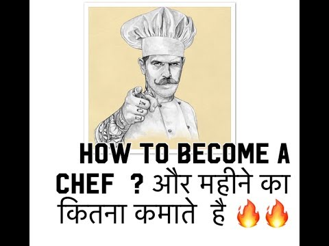 Chef कितना कमाते हैं ?|How to become a chef?