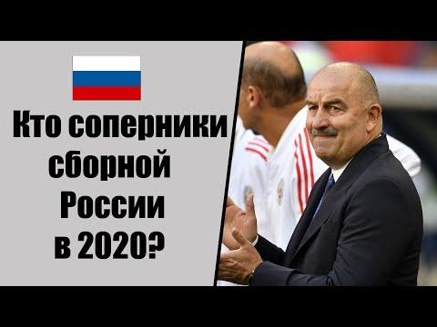 Футбол. С кем сыграет сборная России в 2020 году? Товарищеские игры + чемпионат Европы + Лига Наций
