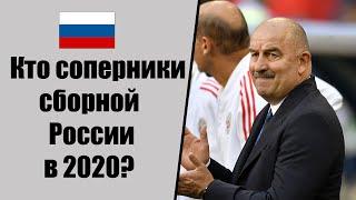 Футбол С кем сыграет сборная России по футболу в 2020 году