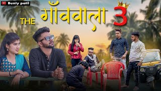 The gavvala 3 | द गॅाववाला ३ । Bunty Patil | Aagri koli comedy