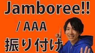 【反転】AAA/ Jamboree!! サビ ダンス 振り付け