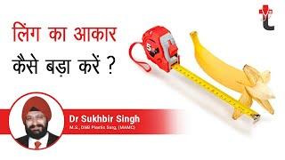 Penis Enlargement Treatment in Hindi || लिंग का आकार कैसे बड़ा करें  ||  कैसे बढाएं लिंग का आकार