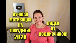Похудение и Позитив 100 Мотивация от участников сообщества Как ПОХУДЕТЬ Мария Мироневич