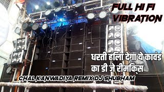 Chal kanwariya - 50000 Watts Hi Vibration Mix - DJ Shubham Hldr-- Mp3 Download LInk In Description