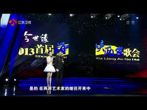 江苏卫视七夕晚会 巨星云集共度浪漫之夜 20130813