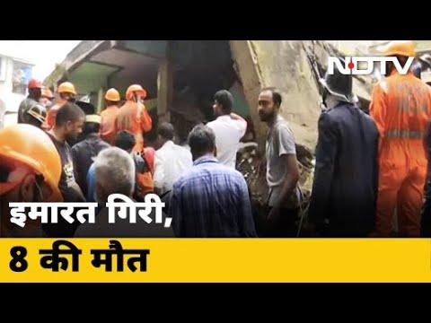 Bhiwandi में चार मंजिला इमारत गिरने से 8 लोगों की मौत