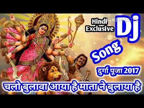 चलो बुलावा आया है माता ने बुलाया है (Old Is Gold) Durga Puja JBL Dj Remix Song 2017