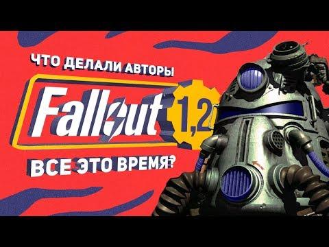 Что делали авторы Fallout все эти годы?