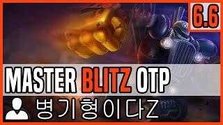 Patch 6.6 Blitzcrank Support OTP - Matchup: Nautilus - Ranked Master KR