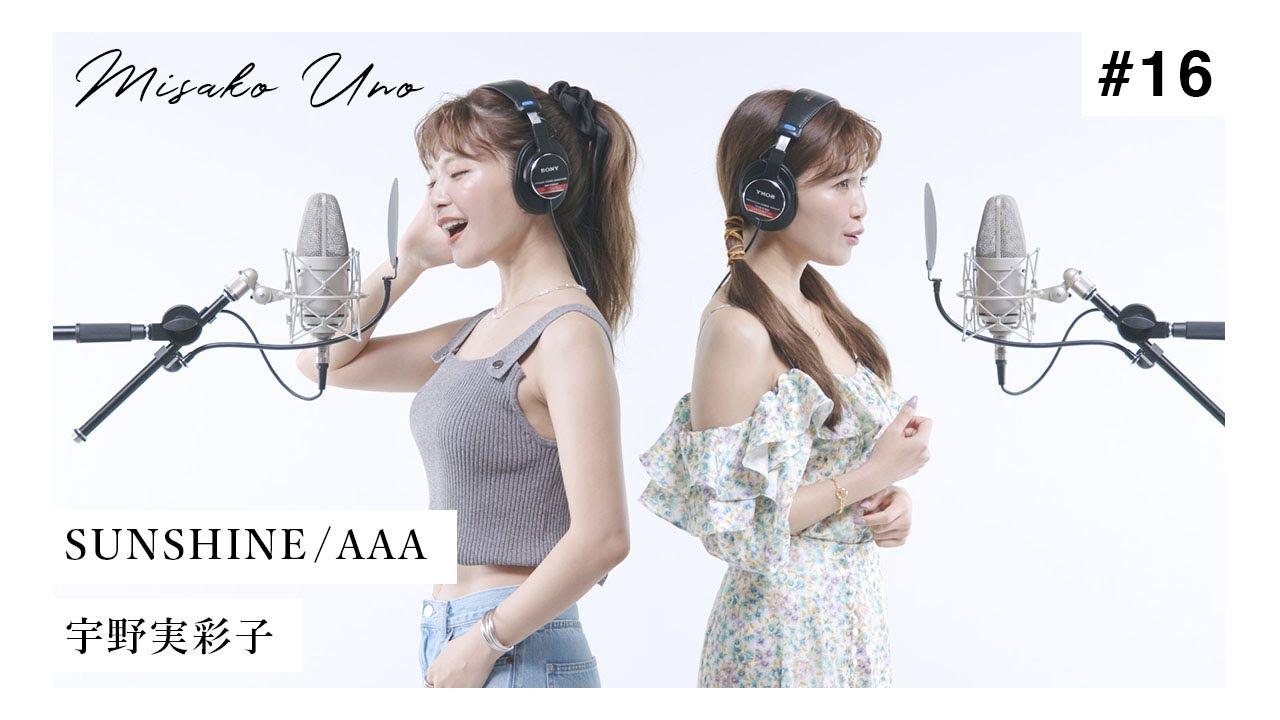 SUNSHINE / 宇野実彩子が夏の終わりにAAAの夏曲を歌ってみた