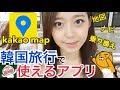 【韓国】韓国旅行に行くなら絶対使うべきアプリ紹介!交通費、行き方、地図【便利】