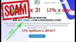 (SCAM) Как зарабатывать 12% в день на Ryse