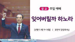 2021 06 20 주일 예배 설교_신명기 4장 9-14절_잊어버릴까 하노라