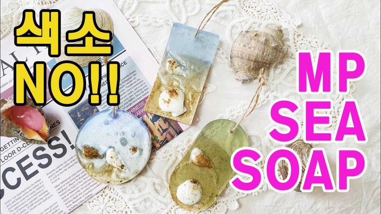 색소 NO !! 천연분말로 바다비누 만들기 How to make mp sea soap