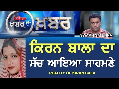 PRIME KHABAR DI KHABAR #464_Reality Of Kiran Bala (23-APR-2018)
