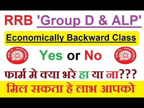 Railawy Recruitment 2018 Economically Backward Class Yes or No? || RRB Vacancy