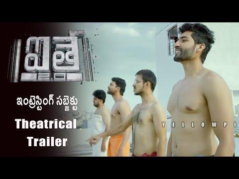 Aithe 2 0 Theatrical Trailer | Techno-Thriller |  Raj Madiraju | #Aithe2.0