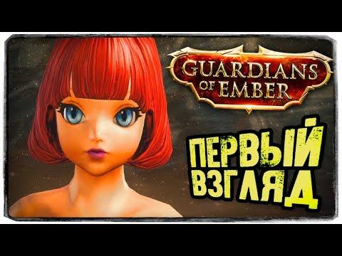 видео: guardians of ember ● ПЕРВЫЙ ВЗГЛЯД ОТ БРЕЙНА