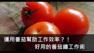 運用番茄幫助工作效率?!好用的番茄鐘工作術