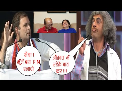 Dr Mashoor Gulati VS Rahul Gandhi Comedy Mashup | Pappu VS Dr. Gulati 😄 Hindi Comedy Mushup REACTION