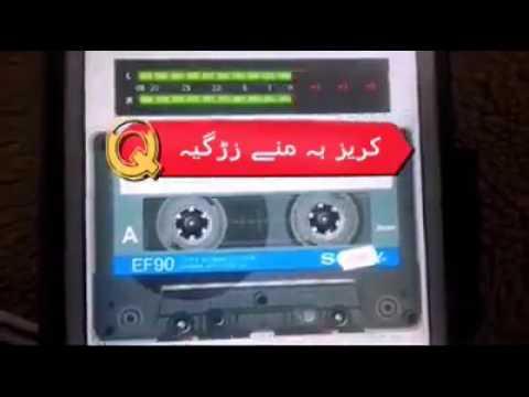 پشتو سندر thumbnail