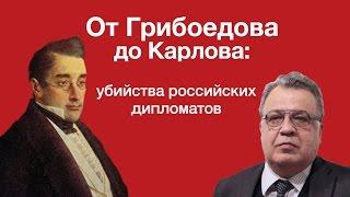 От Грибоедова до Карлова  убийства российских послов