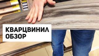 Кварцвиниловая плитка. Обзор материала