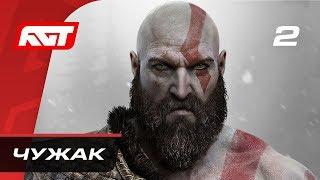 Прохождение God of War (2018) — Часть 2: Чужак