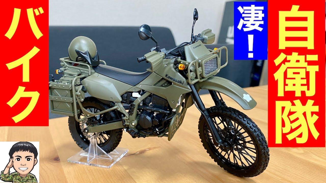 元自衛官が自衛隊バイクのフィギュアで「バイク部隊あるある」発表ー!