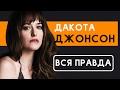 Дакота Джонсон Вся правда об актрисе На пятьдесят оттенков темнее mp3
