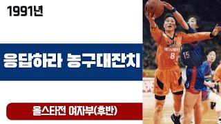 91 농구대잔치 여자부 올스타전 후반전